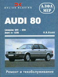 Книга Audi 80, Limousine / Avant (91-95) б/д Ремонт ТО