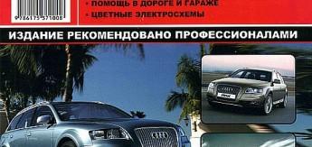 Книга Audi А6 Allroad /A6 /A6 Avant /S6 /RS6 (c 2004/c 08) Ремонт