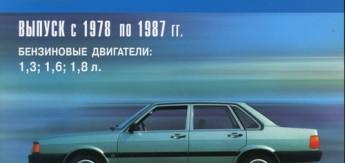 Книга Audi 80 Эксплуатация. Ремонт. ТО