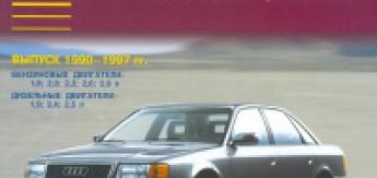 Руководство по ремонту и эксплуатации Audi 100 / A6 (Ауди 100 / А6)