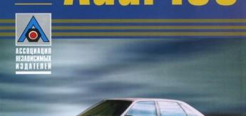 Книга Audi 100 (1983-91) Ремонт. Эксплуатация