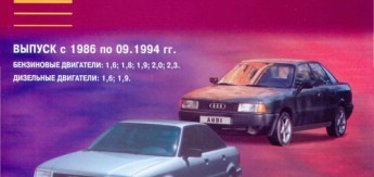 Книга Audi 80-90 (86-94) б/д Эксплуатация. Ремонт. ТО