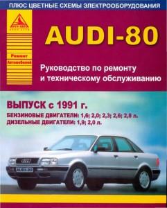Книга Audi 80 Avant, Quattro, Coupe, Cabrio (c 1991) б/д Эксплуатация. Ремонт