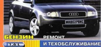 Книга Audi A4 / Avant (c 2000) б Рем. ТО