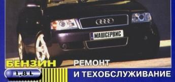 Руководство по ремонту и техническому обслуживанию Audi A6 (Ауди А6)
