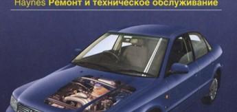 Руководство по ремонту, техническому обслуживанию, эксплуатации Audi A4 , Audi A4 Avant (Ауди А4 / Ауди А4 Авант)