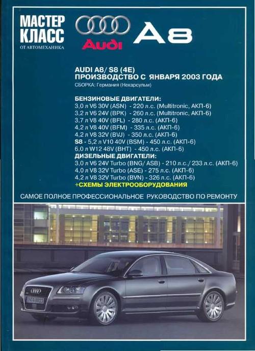 Книга Audi A8 c 2003, Мастер класс от автомеханика