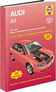 Книга Audi A4 (2001-04) б/д Ремонт ТО Эксплуатация