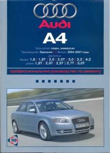 Книга Audi A4 (2004-07). Руководство по ремонту