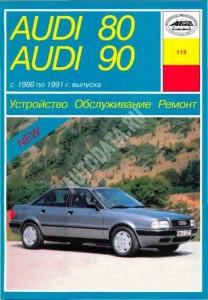 Книга Audi 80/90 (1986-91) б/дУстройство. Обслуживание. Ремонт