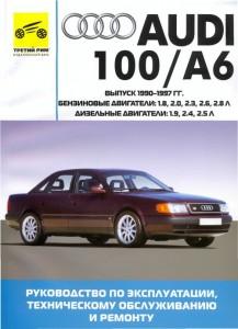 Книга Audi 100/A6 Автосервис на дому