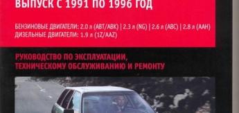 Книга Audi 80 В4/ Audi 80 Avant. Руководство по эксплуатации, т/о и ремонту