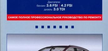 Книга Audi Q7. Руководство по ремонту