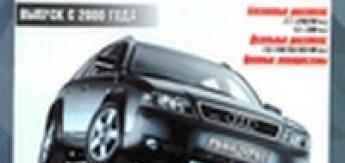 Книга Audi А6 Allroad quattro (с 2000) Ремонт. Эксплуатация. Цветные электросхемы