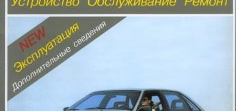 Книга Audi 100/200 (82-90) б/д Устройство. Обслуживание. Ремонт. Эксплуатация