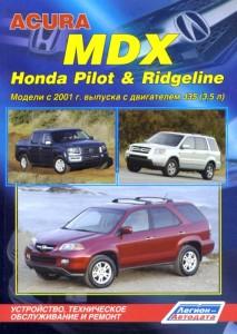 Acura MDX& Honda Ridgeline / Pilot с 2001 с бензиновым двигателем J35(3,5)