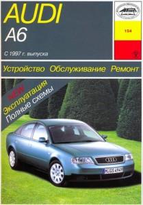 Книга Audi A6 (с 1997) б/д Устройство. Обслуживание. Ремонт. Эксплуатация