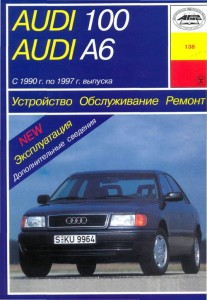 Книга Audi 100/А6 Устройство. Обслуживание. Ремонт. Эксплуатация