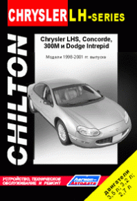 Chrysler LH series/Concorde/300M, Dodge Intrepid 1998-2001 бенз. 2,7; 3,2; 3,5. (Chilton). Ремонт.Экспл.ТО