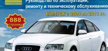 Книга Audi A6/Avant/Allroad (2004-11) б/д Эксплуатация. Ремонт. ТО