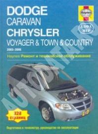 Dodge Caravan / Chrysler Voyager & Town & Country 2003-2006. Ремонт и техническое обслуживание.