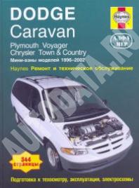Руководство по ремонту, эксплуатации, техническому обслуживанию Dodge Caravan, Plymouth Voyager, Chrysler Town & Country