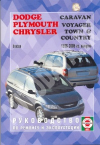 Руководство по ремонту и эксплуатации DODGE Caravan, PLYMOUTH Voyager, CHRYSLER Town & Country.