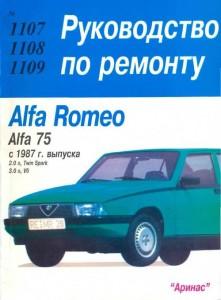 Руководство по ремонту Alfa Romeo 75 (Альфа Ромео 75)