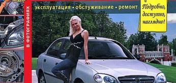 Chevrolet Lanos/Daewoo Lanos/ZAZ Sens/ZAZ Chance