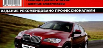 Книга BMW X6 (E71) (с 2008 / с 2010) Ремонт. Эксплуатация