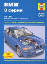 Книга BMW 3 (1998-2003) Ремонт ТО Цветные электросхемы