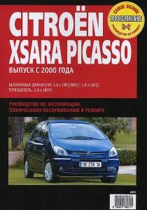 Руководство по эксплуатации, техническому обслуживанию и ремонту Citroen Xsara Picasso