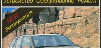 Книга BMW X5 (E53) (98-06) б/д Устройство. Обслуживание. Ремонт. Эксплуатация