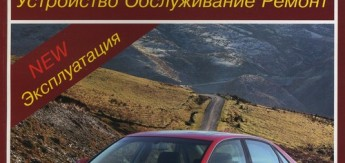 Книга Audi A4/S4 (2004-08) б/д Устройство. Обслуживание. Ремонт