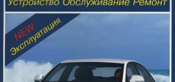 Книга Audi A4 Avant / Allroad (с 2007) Устройство. Обслуживание