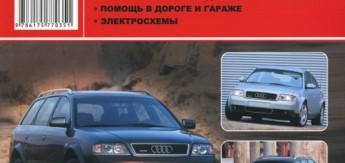 Книга Audi Allroad/Quattro/A6 /A6 Avant (2000-06) Ремонт. Эксплуатация