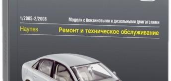 Книга Audi A4 (01.2005-02.08) б/д Ремонт ТО Эксплуатация