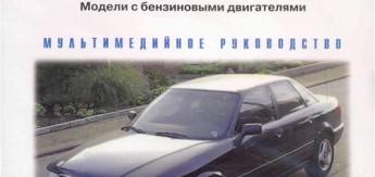 CD Диск AUDI 80/Avant с1991-1995г