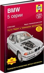 Книга BMW 5 (Е39) ( 4/96-8/2003) Ремонт ТО Эксплуатация