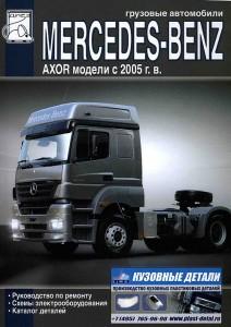 Книга Mercedes-Benz Axor ( c 2005) Ремонт. Электросхемы. Каталог деталей