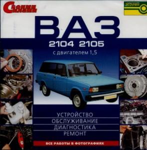 Полноцветное иллюстрированное руководство по ремонту автомобилей ВАЗ-2104, -2105 своими силами