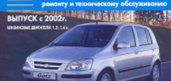 Книга Hyundai Getz. Эксплуатация. Ремонт. ТО