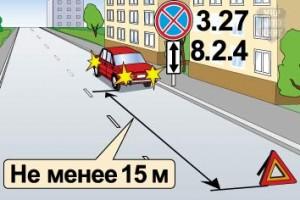 Применение аварийной сигнализации и знака аварийной остановки