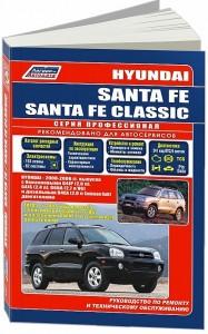 Книга Hyundai Santa Fe/Santa Fe classic (c 2000) б/д Эксплуатация. Ремонт. ТО