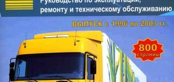 Книга Mercedes Actros 1 (1996-03) Эксплуатация. Ремонт. ТО