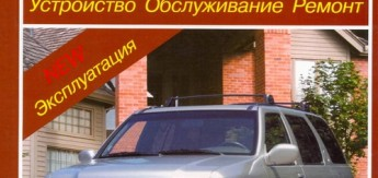 Книга Infiniti QX4 (с 1996) Устройство. Обслуживание. Ремонт. Эксплуатация
