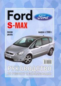 Книга Ford S-Max (c 2006) Ремонт. Эксплуатация